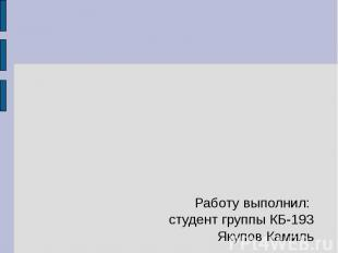 Работу выполнил: студент группы КБ-193Якупов Камиль