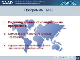 Программы DAAD I. Индивидуальные стипендиальные программы II. Комплексные (инсти