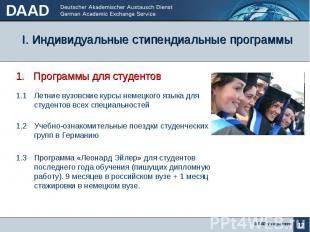 DAAD-Programme I. Индивидуальные стипендиальные программы 1. Программы для студе