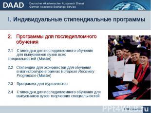 DAAD-Programme I. Индивидуальные стипендиальные программы 2. Программы для после