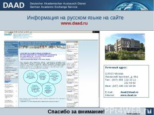 Информация на русском языке на сайте www.daad.ru www.daad.ru Почтовый адрес: 119