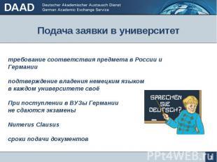 Подача заявки в университет 3 требование соответствия предмета в России и Герман