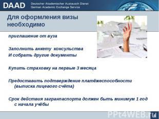 Для оформления визы необходимо приглашение от вуза Заполнить анкету консульства