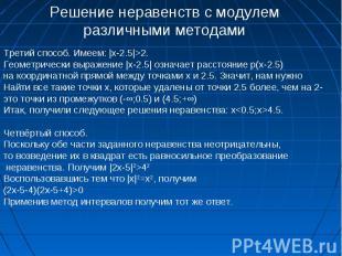 Решение неравенств с модулем различными методами Третий способ. Имеем: |x-2.5|>2