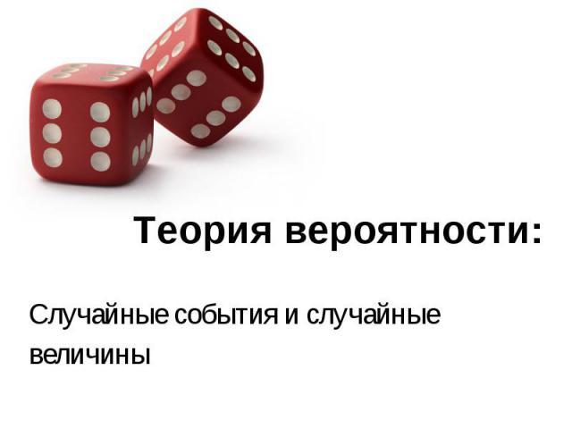 Теория вероятности: Случайные события и случайные величины