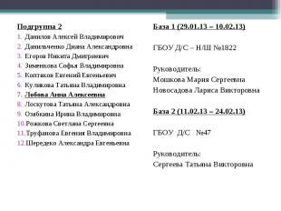 Подгруппа 2 Данилов Алексей Владимирович Данильченко Диана Александровна Егоров