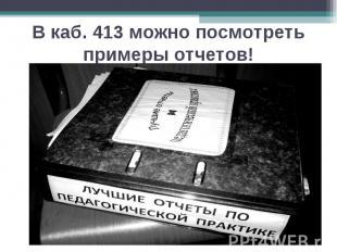 В каб. 413 можно посмотреть примеры отчетов!