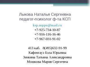 Лыкова Наталья Сергеевна педагог-психолог ф-та КСП ksp.mppu@mail.ru +7-925-734-1