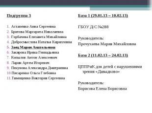 Подгруппа 3 Астапенко Анна Сергеевна Бритова Маргарита Николаевна Горбачева Елиз