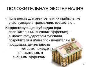 ПОЛОЖИТЕЛЬНАЯ ЭКСТЕРНАЛИЯ полезность для агентов или их прибыль, не участвующие