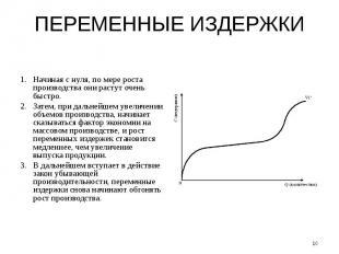 ПЕРЕМЕННЫЕ ИЗДЕРЖКИ Начиная с нуля, по мере роста производства они растут очень