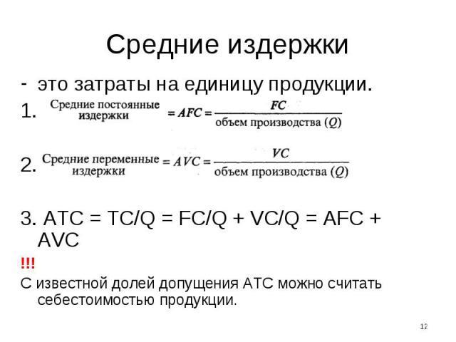 Средние издержки это затраты на единицу продукции. 1. 2. 3. ATC = TC/Q = FC/Q + VC/Q = AFC + AVC !!! С известной долей допущения ATC можно считать себестоимостью продукции. *