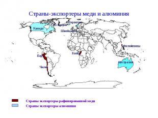 Страны экспортеры рафинированной меди Страны экспортеры алюминия Чили Перу Конго