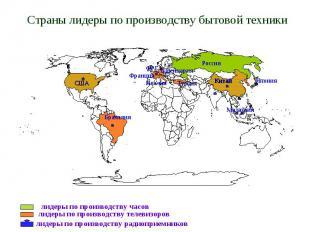 Страны лидеры по производству бытовой техники лидеры по производству часов лидер