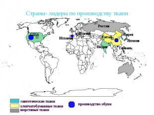 Страны- лидеры по производству ткани синтетические ткани шерстяные ткани хлопчат