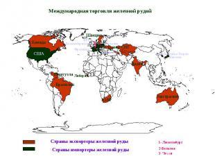 Страны экспортеры железной руды Страны импортеры железной руды Международная тор