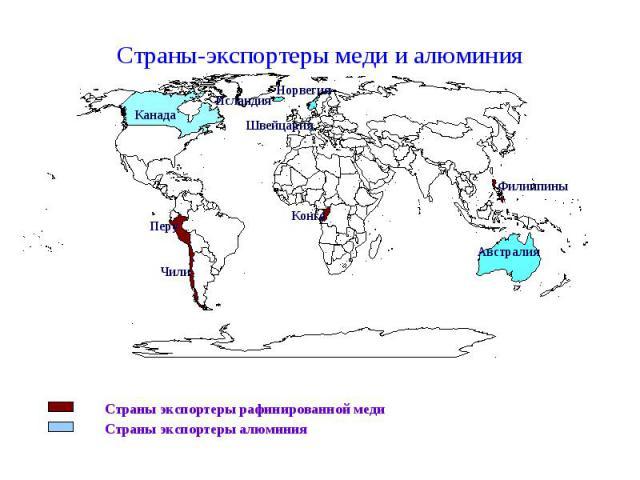 Страны экспортеры рафинированной меди Страны экспортеры алюминия Чили Перу Конго Норвегия Канада Австралия Филиппины Исландия Швейцария Страны-экспортеры меди и алюминия