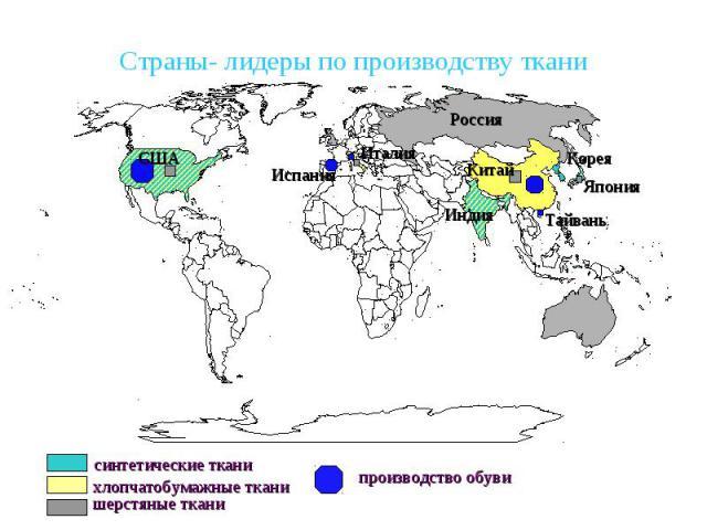 Страны- лидеры по производству ткани синтетические ткани шерстяные ткани хлопчатобумажные ткани производство обуви Россия США Китай Италия Испания Корея Япония Тайвань Индия