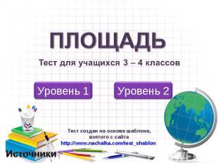 Уровень 1 Уровень 2 Тест создан на основе шаблона, взятого с сайта http://www.na
