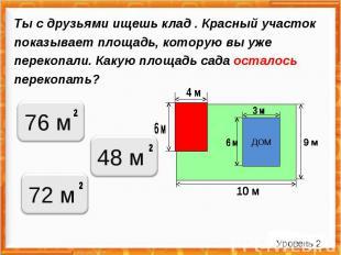 Ты с друзьями ищешь клад . Красный участок показывает площадь, которую вы уже пе
