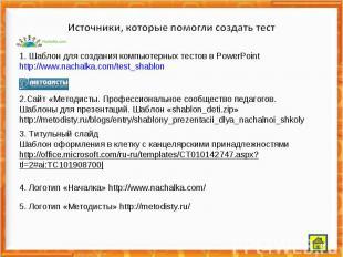1. Шаблон для создания компьютерных тестов в PowerPoint http://www.nachalka.com/