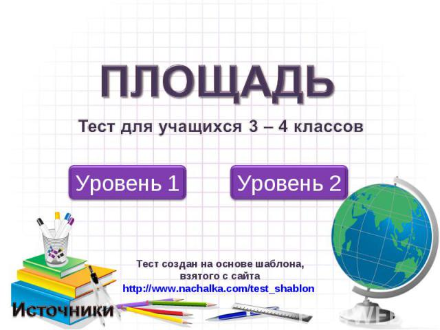 Уровень 1 Уровень 2 Тест создан на основе шаблона, взятого с сайта http://www.nachalka.com/test_shablon