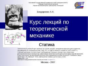 Бондаренко А.Н. Москва - 2007 Электронный учебный курс написан на основе лекций,