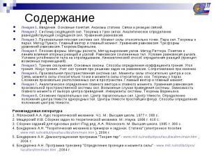 Рекомендуемая литература 1. Яблонский А.А. Курс теоретической механики. Ч.1. М.: