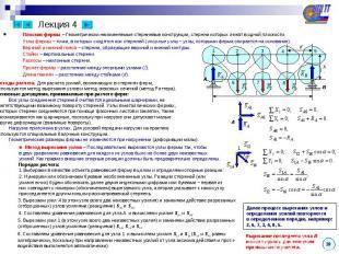 Лекция 4 Плоские фермы – Геометрически неизменяемые стержневые конструкции, стер