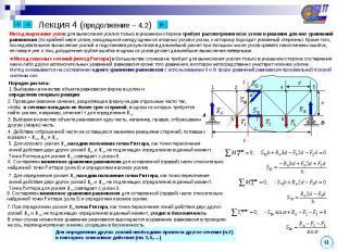 Лекция 4 (продолжение – 4.2) Метод вырезания узлов для вычисления усилия только