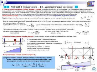 Лекция 4 (продолжение – 4.3 – дополнительный материал) ■ Понятия о линиях влияни