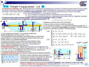 Лекция 4 (продолжение – 4.4) ■ Равновесие сочлененных тел. Железнодорожные и стр