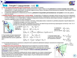 Лекция 5 (продолжение – 5.2) ■ Учет сил трения при решении задач на равновесие.