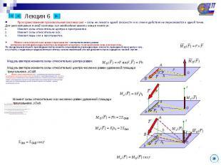Лекция 6 Пространственная произвольная система сил – силы не лежат в одной плоск