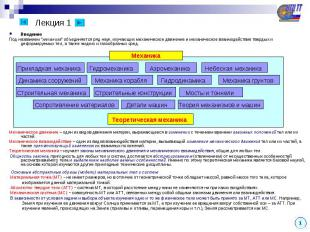 Механика Прикладная механика Гидромеханика Аэромеханика Небесная механика Динами