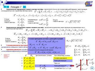 Лекция 7 Условием равновесия пространственной произвольной системы сил является