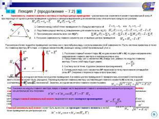 Лекция 7 (продолжение – 7.2) Зависимость главного момента системы от выбора цент