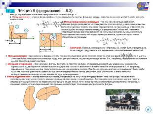 Лекция 8 (продолжение – 8.3) Методы определения положения центра тяжести сложных