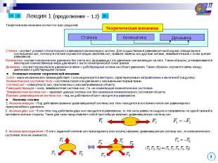 Статика Кинематика Теоретическая механика Динамика ■ Основные понятия теоретичес