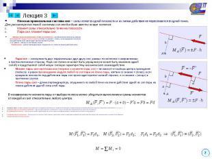 Плоская произвольная система сил – силы лежат в одной плоскости и их линии дейст
