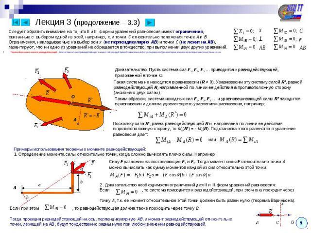 Следует обратить внимание на то, что II и III формы уравнений равновесия имеют ограничения, связанные с выбором одной из осей, например, x, и точки С относительно положения точек A и B. Ограничения, накладываемые на выбор оси x (не перпендикулярно A…