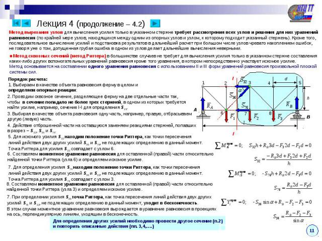 Лекция 4 (продолжение – 4.2) Метод вырезания узлов для вычисления усилия только в указанном стержне требует рассмотрения всех узлов и решения для них уравнений равновесия (по крайней мере узлов, находящихся между одним из опорных узлов и узлом, к ко…