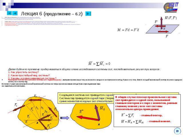 Момент пары сил в пространстве – вектор, перпендикулярный плоскости действия пары, направленный в ту сторону, откуда вращение плоскости под действием пары представляется происходящим против часовой стрелки. Модуль вектора момента пары равен произвед…