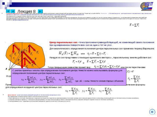 """Лекция 8 Сложение параллельных сил – Сложение двух параллельных сил подробно рассмотрено в демонстрационной программе автора по теории пар """"Теория пар"""" на сайте МИИТа. Посмотреть… ). Основной результат – две параллельные и направленные в одну сторон…"""