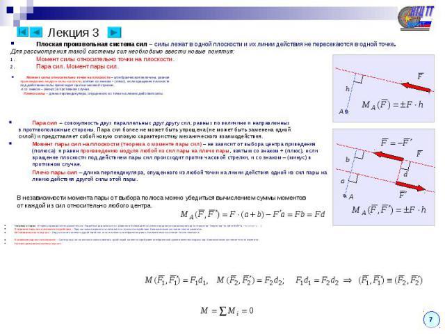 Плоская произвольная система сил – силы лежат в одной плоскости и их линии действия не пересекаются в одной точке. Для рассмотрения такой системы сил необходимо ввести новые понятия: Момент силы относительно точки на плоскости. Пара сил. Момент пары…