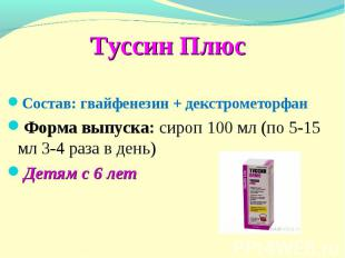 Туссин Плюс Состав: гвайфенезин + декстрометорфан Форма выпуска: сироп 100 мл (п