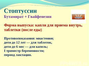 Стоптуссин Бутамират + Гвайфенезин Форма выпуска: капли для приема внутрь, табле