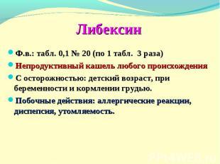Либексин Ф.в.: табл. 0,1 № 20 (по 1 табл. 3 раза) Непродуктивный кашель любого п