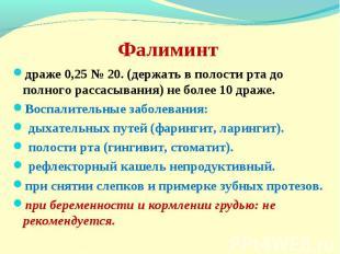 Фалиминт драже 0,25 № 20. (держать в полости рта до полного рассасывания) не бол