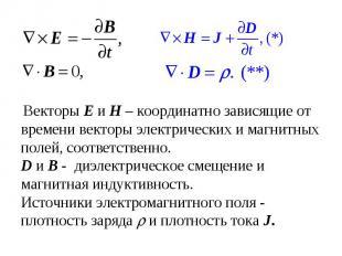 Векторы E и H – координатно зависящие от времени векторы электрических и магнитн